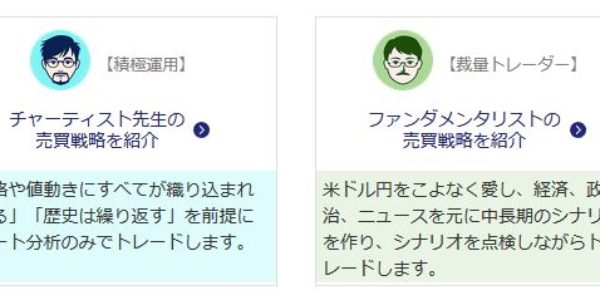 gachinko-trader-1-min