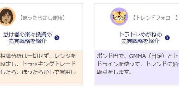 gachinko-trader-2-min